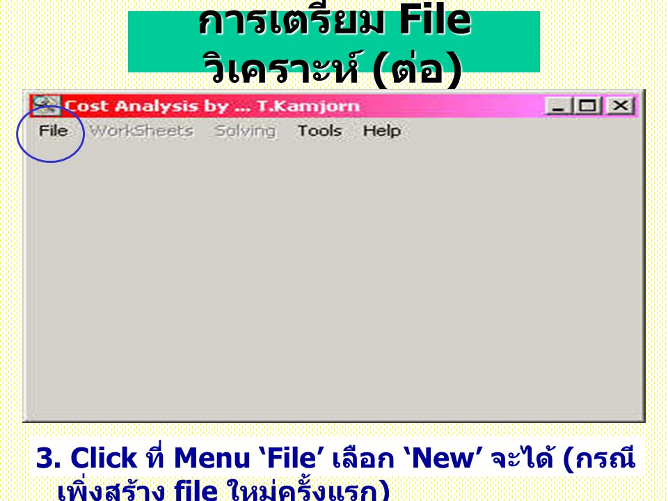 การเตรียม File วิเคราะห์ ( ต่อ ) 3. Click ที่ Menu 'File' เลือก 'New' จะได้ ( กรณี เพิ่งสร้าง file ใหม่ครั้งแรก )