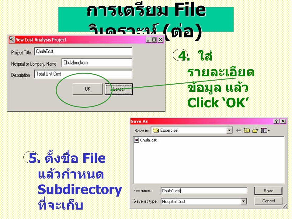 การเตรียม File วิเคราะห์ ( ต่อ ) 5. ตั้งชื่อ File แล้วกำหนด Subdirectory ที่จะเก็บ 4. ใส่ รายละเอียด ข้อมูล แล้ว Click 'OK'