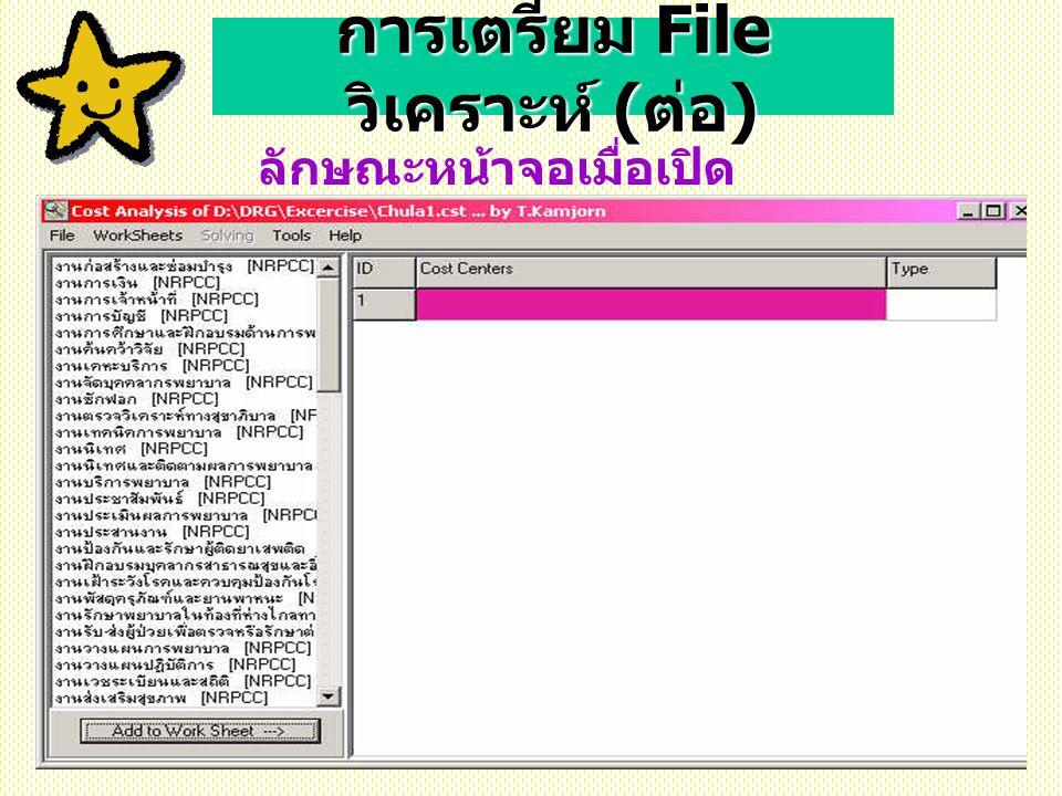 การเตรียม File วิเคราะห์ ( ต่อ ) ลักษณะหน้าจอเมื่อเปิด โปรแกรมเสร็จแล้ว