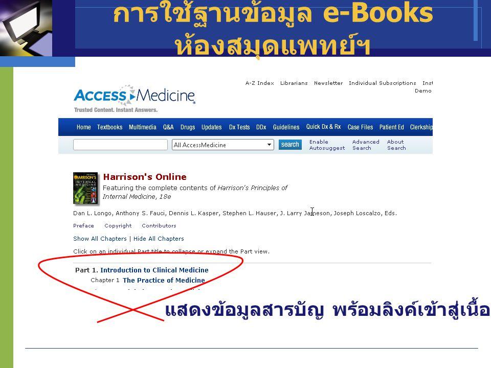 การใช้ฐานข้อมูล e-Books ห้องสมุดแพทย์ฯ แสดงข้อมูลสารบัญ พร้อมลิงค์เข้าสู่เนื้อหาที่ต้องการอ่าน