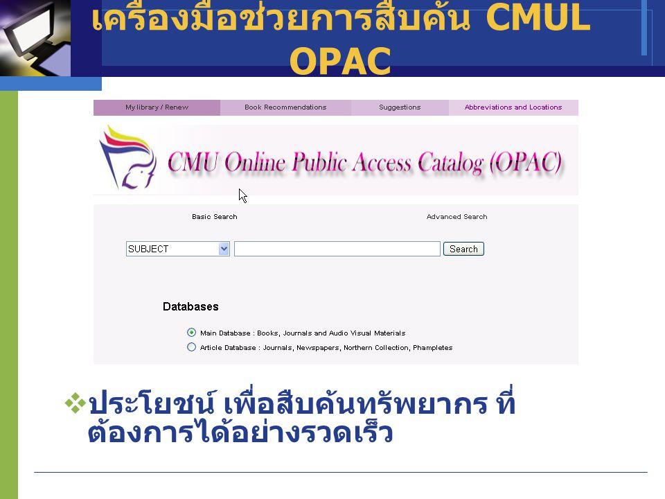 เครื่องมือช่วยการสืบค้น CMUL OPAC  ประโยชน์ เพื่อสืบค้นทรัพยากร ที่ ต้องการได้อย่างรวดเร็ว