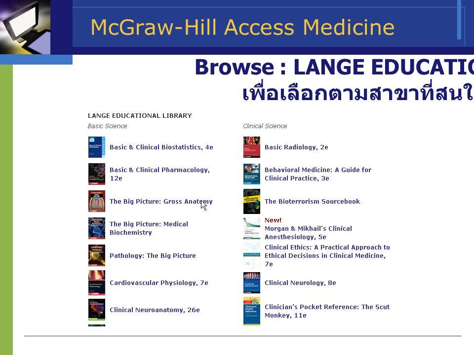Browse : LANGE EDUCATIONAL LIBRARY เพื่อเลือกตามสาขาที่สนใจ McGraw-Hill Access Medicine