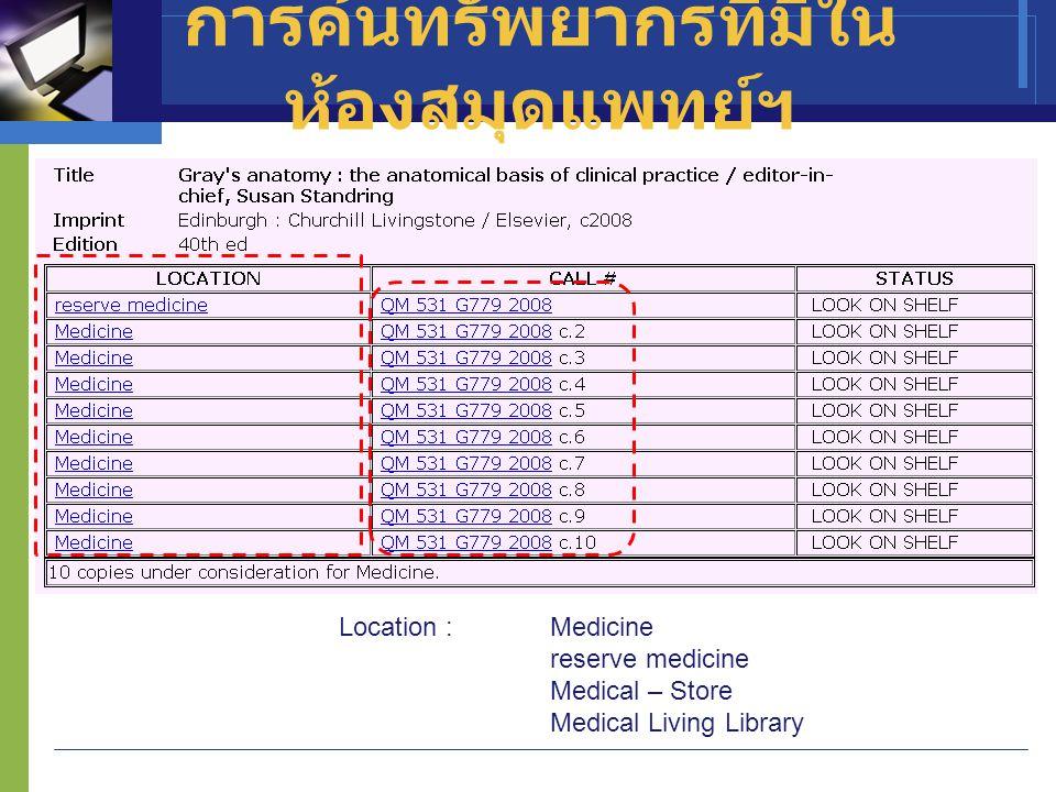 Location : Medicine reserve medicine Medical – Store Medical Living Library การค้นทรัพยากรที่มีใน ห้องสมุดแพทย์ฯ