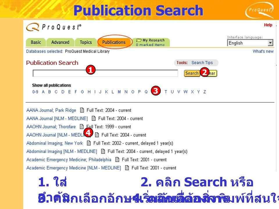 Publication Search 1. ใส่ คำค้น 2. คลิก Search หรือ 3.