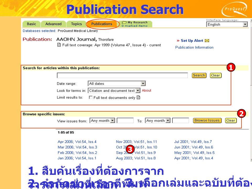 Publication Search 1. สืบค้นเรื่องที่ต้องการจาก วารสารเล่มที่เลือก 12 3 2.