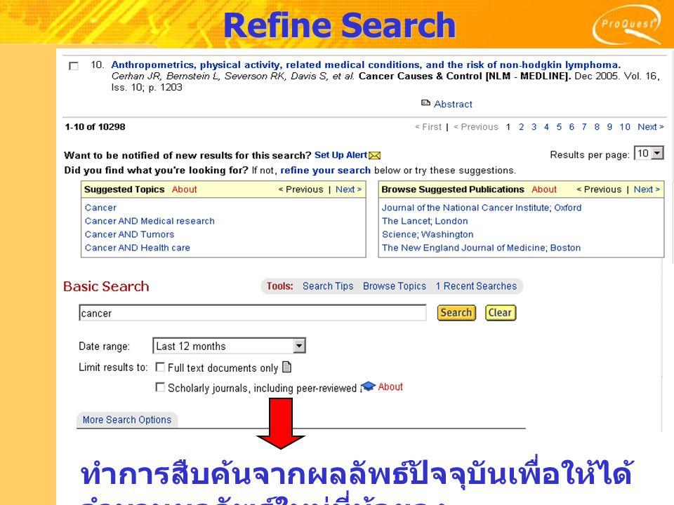 Refine Search ทำการสืบค้นจากผลลัพธ์ปัจจุบันเพื่อให้ได้ จำนวนผลลัพธ์ใหม่ที่น้อยลง