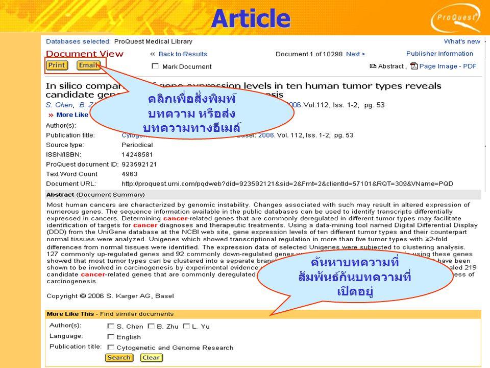 Article คลิกเพื่อสั่งพิมพ์ บทความ หรือส่ง บทความทางอีเมล์ ค้นหาบทความที่ สัมพันธ์กันบทความที่ เปิดอยู่