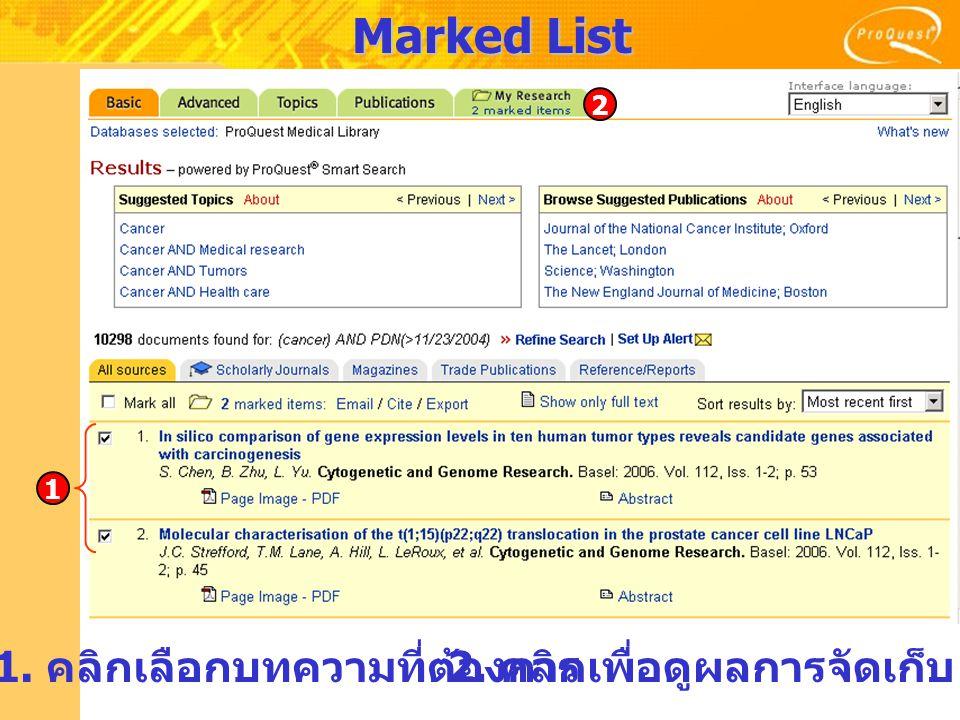 Marked List 1. คลิกเลือกบทความที่ต้องการ 2. คลิกเพื่อดูผลการจัดเก็บ 1 2