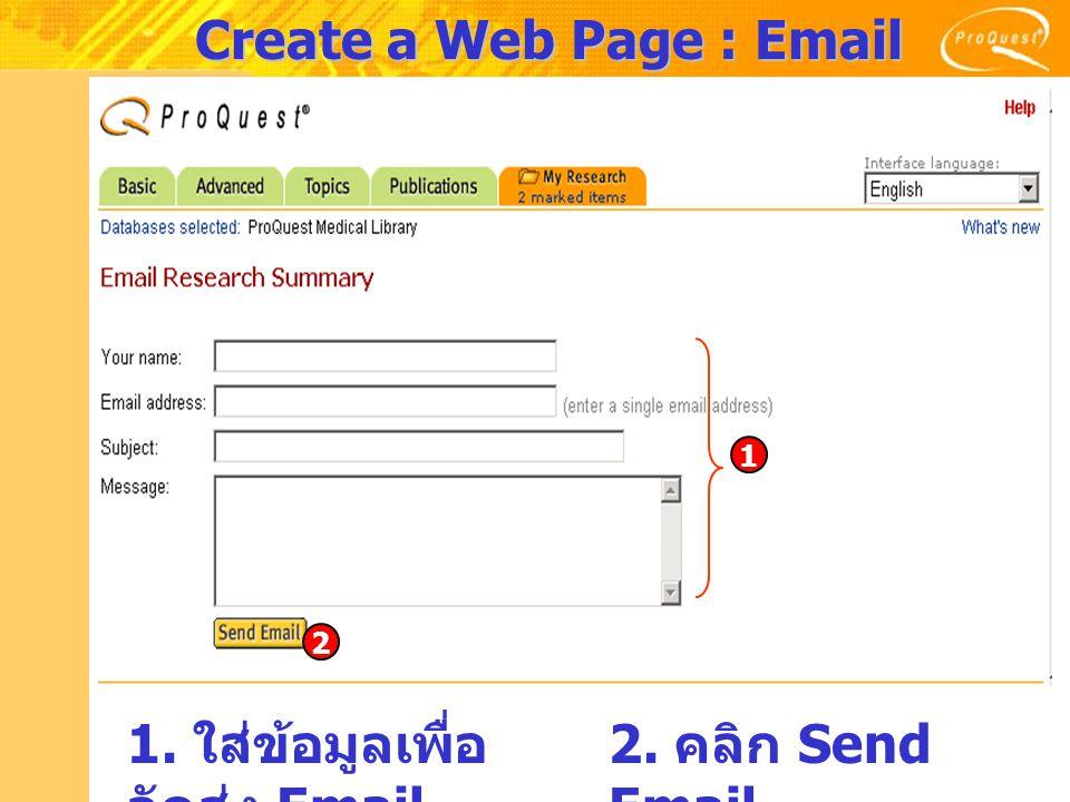 Create a Web Page : Email 1. ใส่ข้อมูลเพื่อ จัดส่ง Email 2. คลิก Send Email 1 2