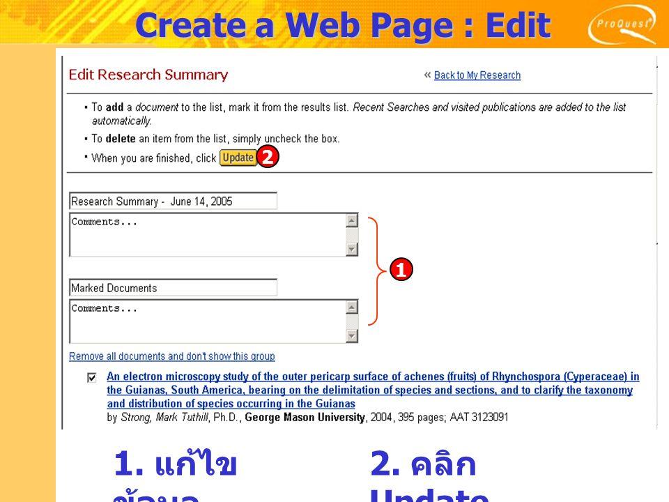 Create a Web Page : Edit 1. แก้ไข ข้อมูล 2. คลิก Update 2 1