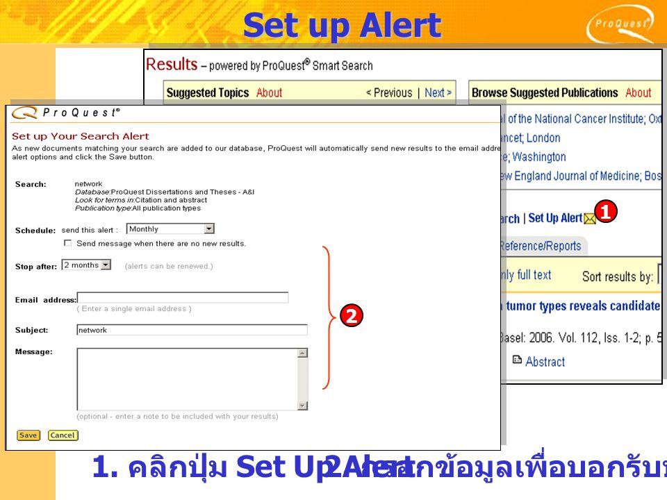 Set up Alert 1. คลิกปุ่ม Set Up Alert2. กรอกข้อมูลเพื่อบอกรับบริการ Alert 1 2