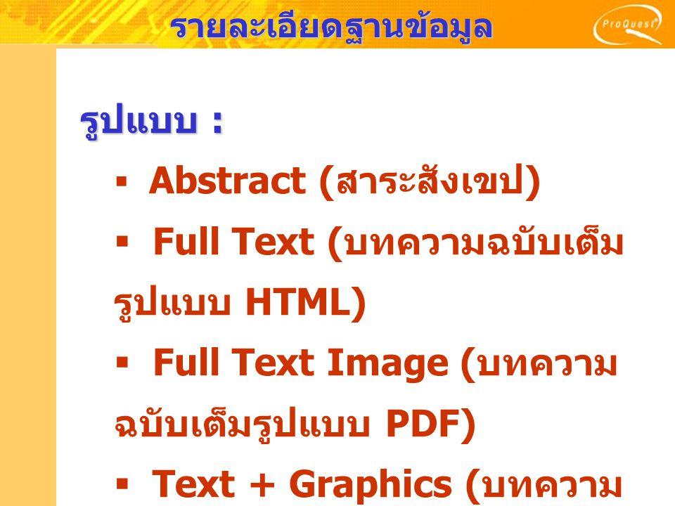รายละเอียดฐานข้อมูล รูปแบบ :  Abstract ( สาระสังเขป )  Full Text ( บทความฉบับเต็ม รูปแบบ HTML)  Full Text Image ( บทความ ฉบับเต็มรูปแบบ PDF)  Text + Graphics ( บทความ พร้อมภาพประกอบ )