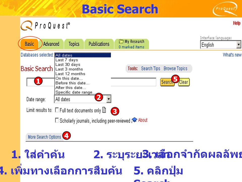 Basic Search 1 3 4 5 1. ใส่คำค้น 2. ระบุระยะเวลา 3.