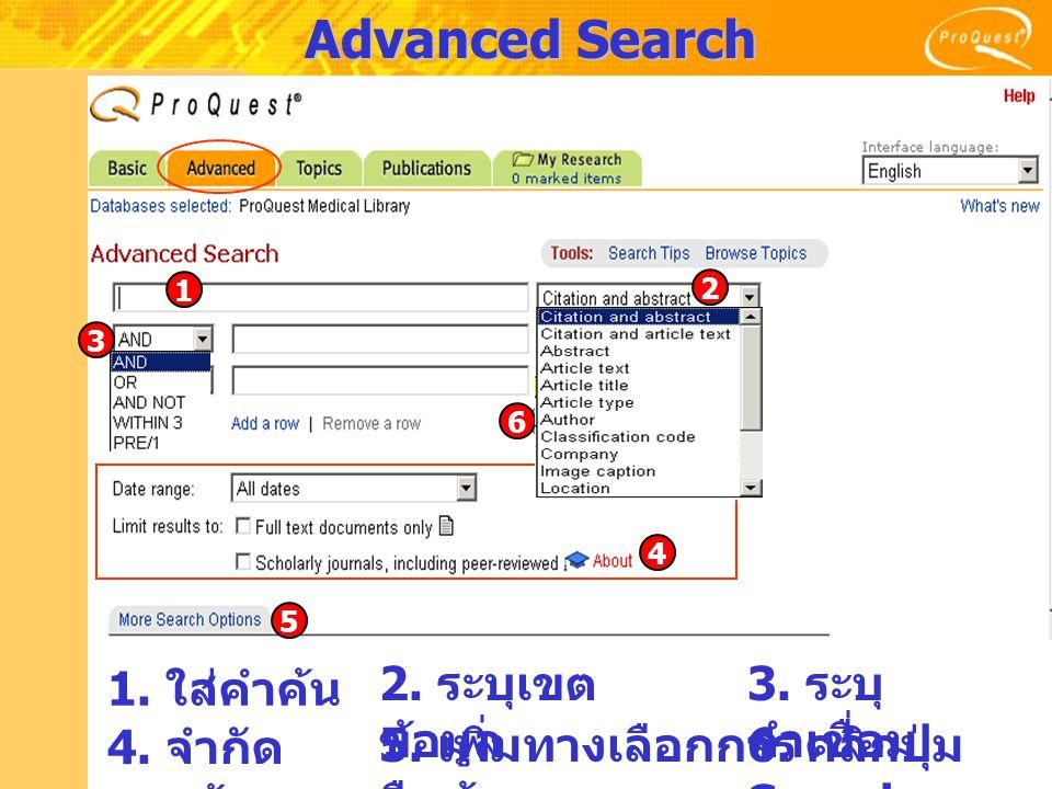 Advanced Search : More Search Options ระบุข้อมูลที่ต้องการเพื่อ จำกัดการสืบค้น
