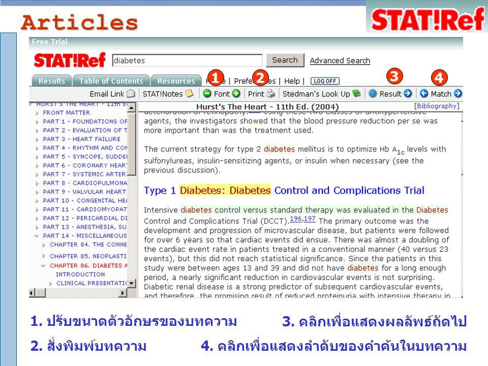 Articles 1. ปรับขนาดตัวอักษรของบทความ 2. สั่งพิมพ์บทความ 3.