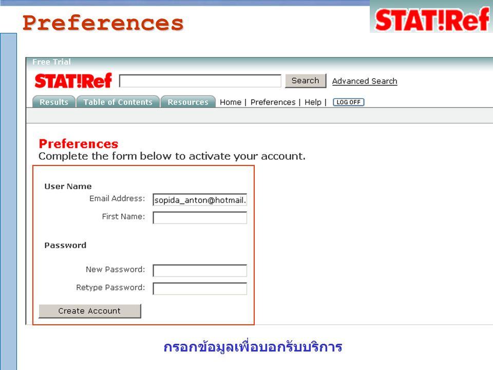 Preferences กรอกข้อมูลเพื่อบอกรับบริการ