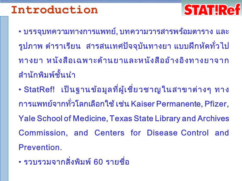 บรรจุบทความทางการแพทย์, บทความวารสารพร้อมตาราง และ รูปภาพ ตำราเรียน สารสนเทศปัจจุบันทางยา แบบฝึกหัดทั่วไป ทางยา หนังสือเฉพาะด้านยาและหนังสืออ้างอิงทางยาจาก สำนักพิมพ์ชั้นนำ StatRef.