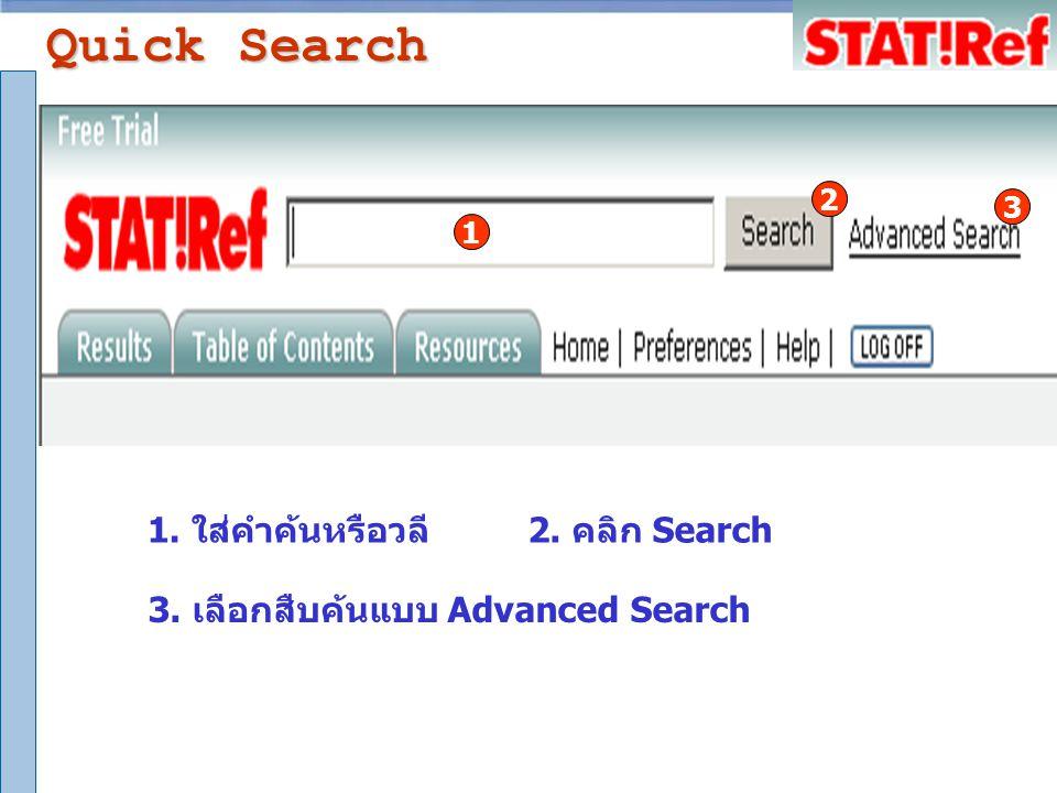 Quick Search 1. ใส่คำค้นหรือวลี2. คลิก Search 3. เลือกสืบค้นแบบ Advanced Search 1 2 3