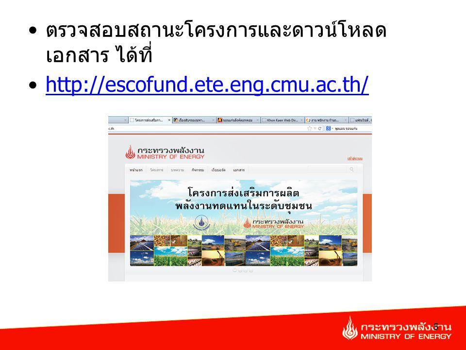 ตรวจสอบสถานะโครงการและดาวน์โหลด เอกสาร ได้ที่ http://escofund.ete.eng.cmu.ac.th/ 5