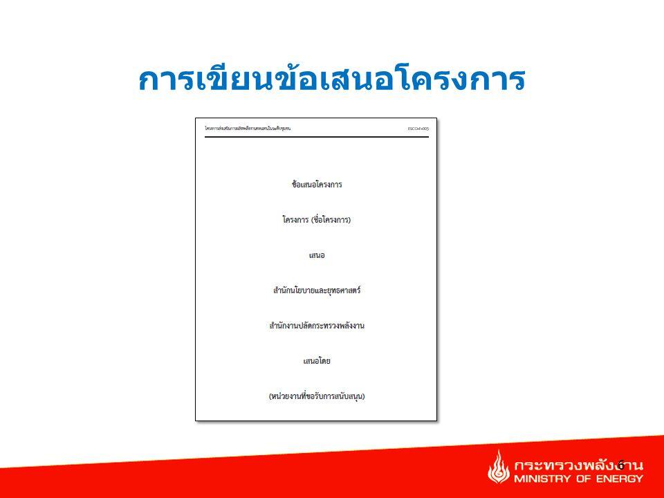 การเขียนข้อเสนอโครงการ 6