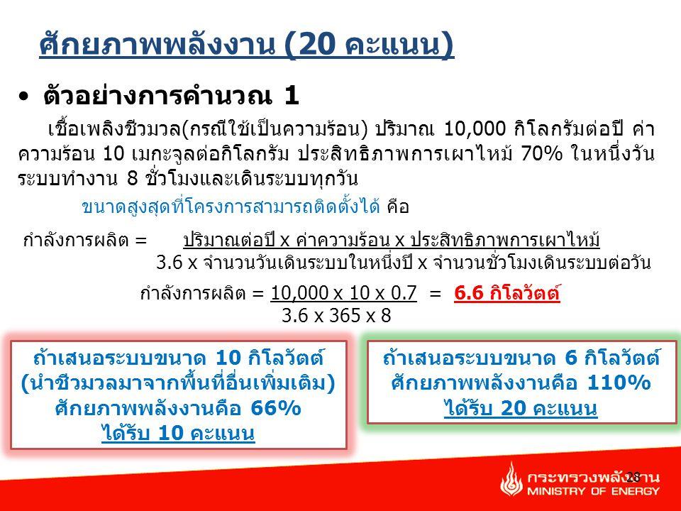 ศักยภาพพลังงาน (20 คะแนน) ตัวอย่างการคำนวณ 1 เชื้อเพลิงชีวมวล(กรณีใช้เป็นความร้อน) ปริมาณ 10,000 กิโลกรัมต่อปี ค่า ความร้อน 10 เมกะจูลต่อกิโลกรัม ประส