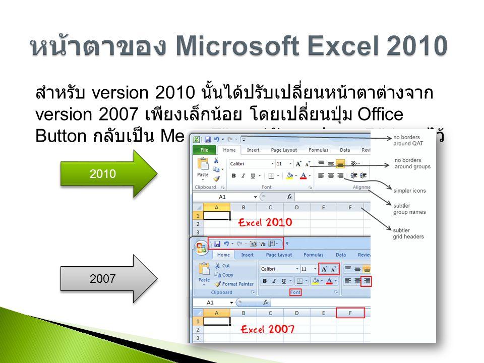 สำหรับ version 2010 นั้นได้ปรับเปลี่ยนหน้าตาต่างจาก version 2007 เพียงเล็กน้อย โดยเปลี่ยนปุ่ม Office Button กลับเป็น Menu File แต่ยังคงรูปแบบ Ribbon ไว้ 2010 2007