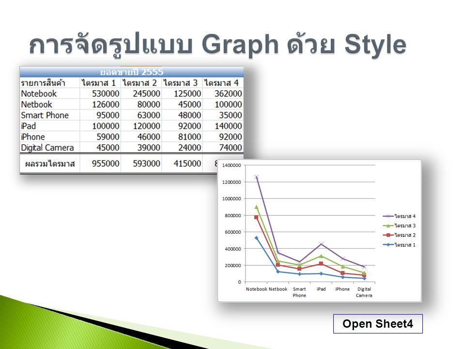 Open Sheet4