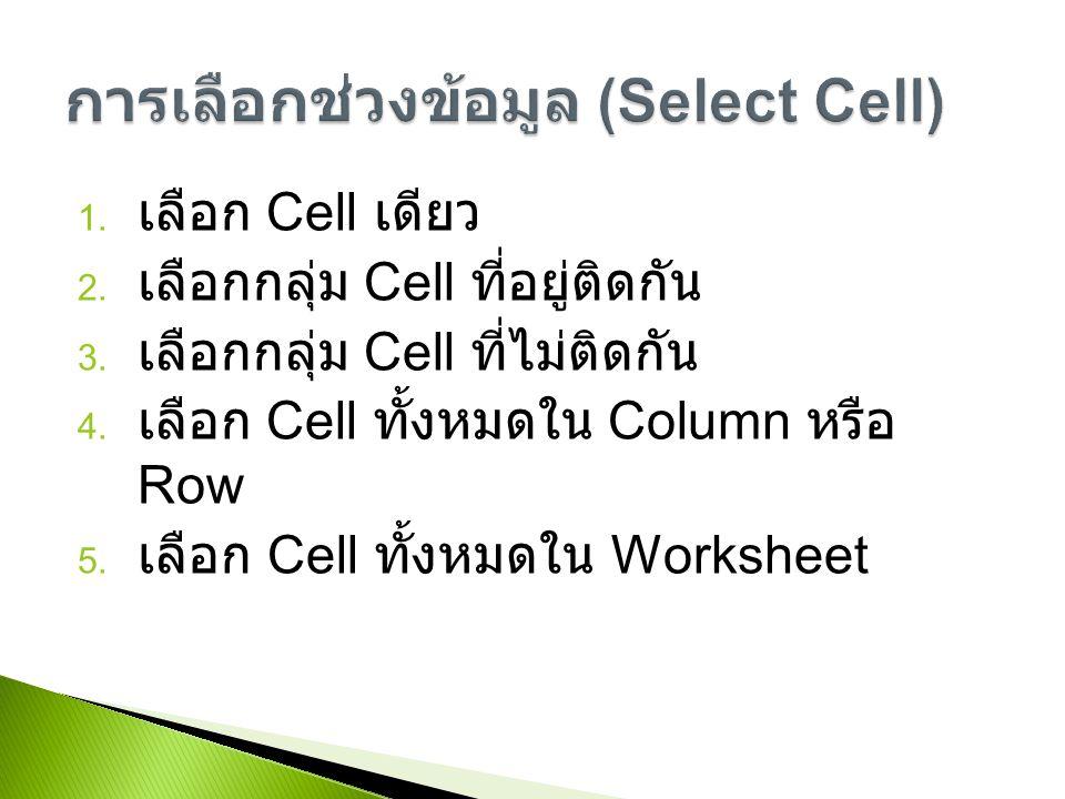 1.เลือก Cell เดียว 2. เลือกกลุ่ม Cell ที่อยู่ติดกัน 3.