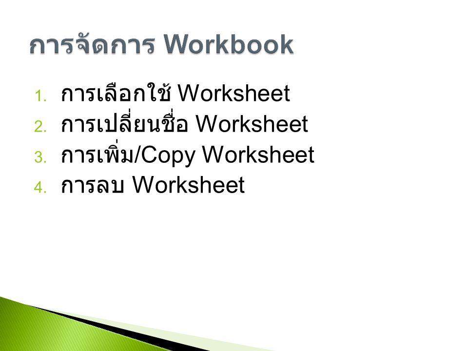 1. การเลือกใช้ Worksheet 2. การเปลี่ยนชื่อ Worksheet 3. การเพิ่ม /Copy Worksheet 4. การลบ Worksheet