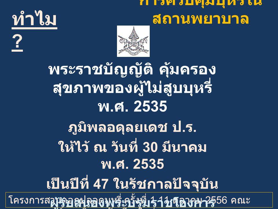ทำไม ? โครงการสวนดอกปลอดบุหรี่ ครั้งที่ 1 11 ตุลาคม 2556 คณะ แพทยศาสตร์ มหาวิทยาลัยเชียงใหม่ พระราชบัญญัติ คุ้มครอง สุขภาพของผู้ไม่สูบบุหรี่ พ.ศ. 2535
