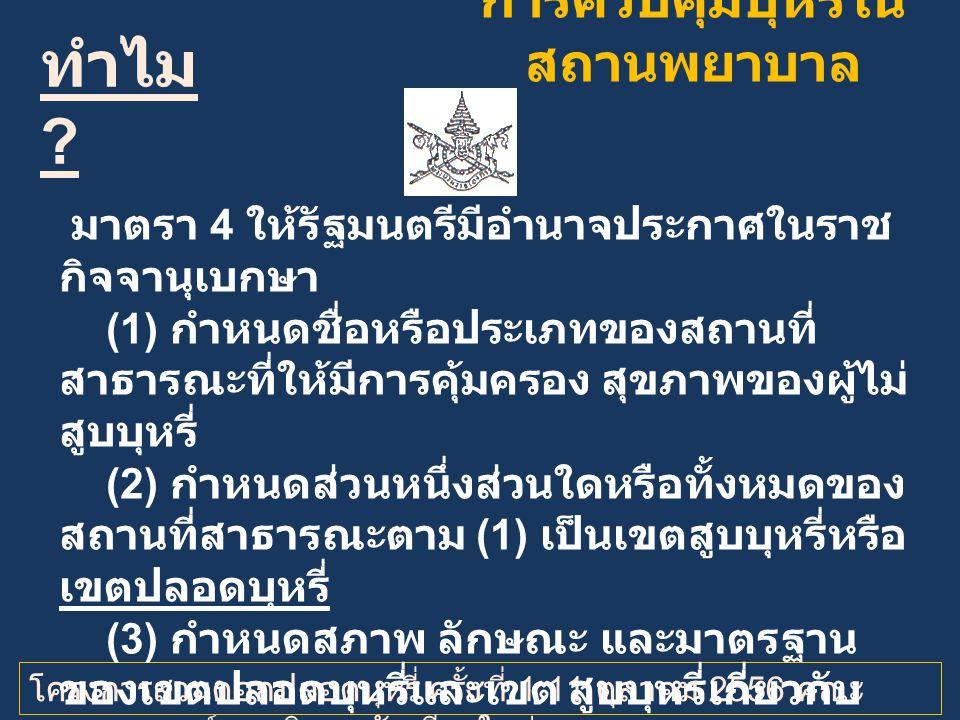 ทำไม ? โครงการสวนดอกปลอดบุหรี่ ครั้งที่ 1 11 ตุลาคม 2556 คณะ แพทยศาสตร์ มหาวิทยาลัยเชียงใหม่ มาตรา 4 ให้รัฐมนตรีมีอำนาจประกาศในราช กิจจานุเบกษา (1) กำ