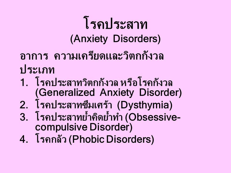โรคประสาท (Anxiety Disorders) อาการ ความเครียดและวิตกกังวล ประเภท 1.โรคประสาทวิตกกังวล หรือโรคกังวล (Generalized Anxiety Disorder) 2.โรคประสาทซึมเศร้า (Dysthymia) 3.โรคประสาทย้ำคิดย้ำทำ (Obsessive- compulsive Disorder) 4.โรคกลัว (Phobic Disorders)