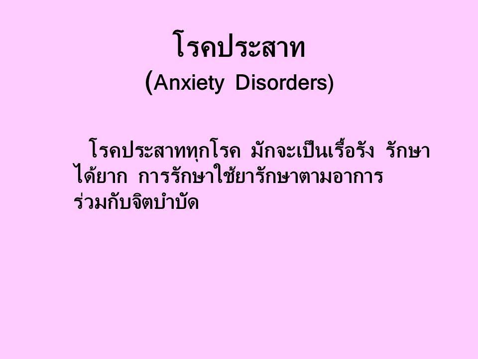 โรคประสาท ( Anxiety Disorders) โรคประสาททุกโรค มักจะเป็นเรื้อรัง รักษา ได้ยาก การรักษาใช้ยารักษาตามอาการ ร่วมกับจิตบำบัด