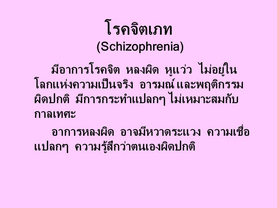 โรคจิตเภท (Schizophrenia) มีอาการโรคจิต หลงผิด หูแว่ว ไม่อยู่ใน โลกแห่งความเป็นจริง อารมณ์ และพฤติกรรม ผิดปกติ มีการกระทำแปลกๆ ไม่เหมาะสมกับ กาลเทศะ อาการหลงผิด อาจมีหวาดระแวง ความเชื่อ แปลกๆ ความรู้สึกว่าตนเองผิดปกติ