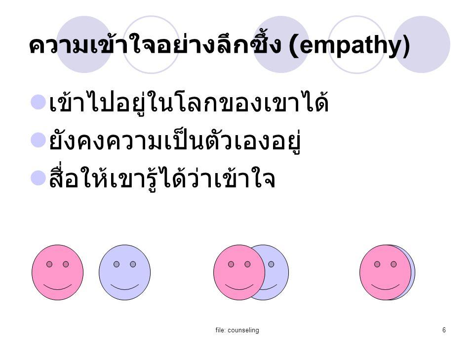 file: counseling6 ความเข้าใจอย่างลึกซึ้ง (empathy) เข้าไปอยู่ในโลกของเขาได้ ยังคงความเป็นตัวเองอยู่ สื่อให้เขารู้ได้ว่าเข้าใจ
