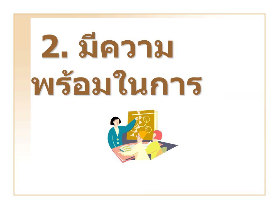 2. มีความ พร้อมในการ สอน 2. มีความ พร้อมในการ สอน