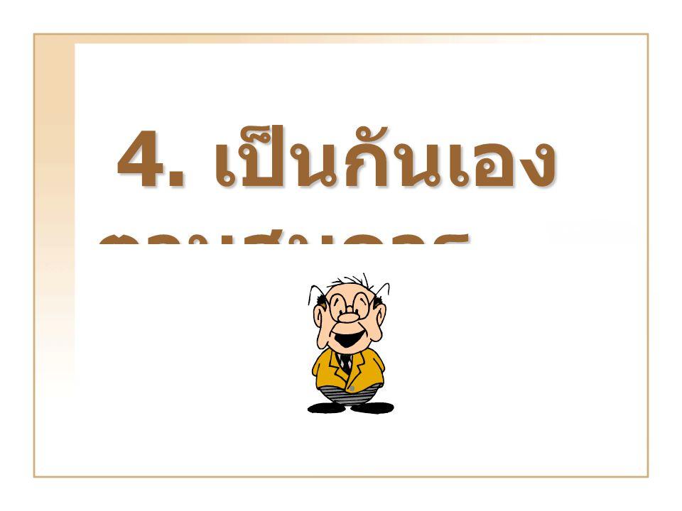 4. เป็นกันเอง ตามสมควร 4. เป็นกันเอง ตามสมควร