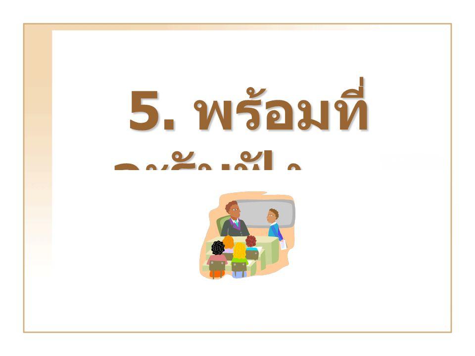 5. พร้อมที่ จะรับฟัง 5. พร้อมที่ จะรับฟัง
