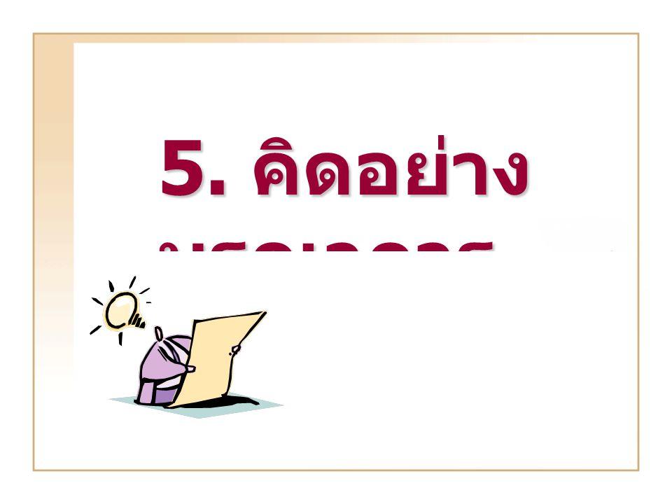 5. คิดอย่าง บูรณาการ