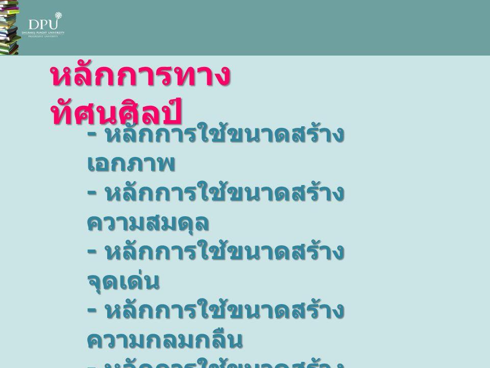 เอกสารอ้างอิง - http://www.dpu.ac.th/techno/ powerpoint_template.php - http://www.thaichalk.com/ download_detail.php?id_down=20 7 - http://thailessonplan.blogspot.