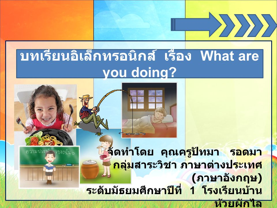 What are you doing.บทเรียนอิเล็กทรอนิกส์ เรื่อง What are you doing.