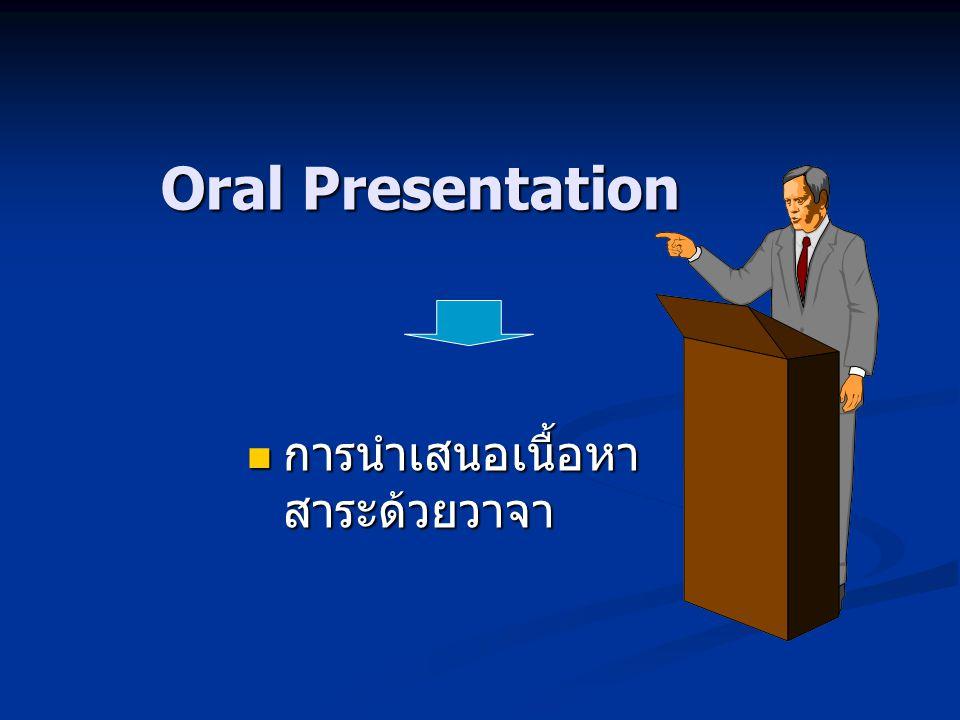 Oral Presentation การนำเสนอเนื้อหา สาระด้วยวาจา การนำเสนอเนื้อหา สาระด้วยวาจา