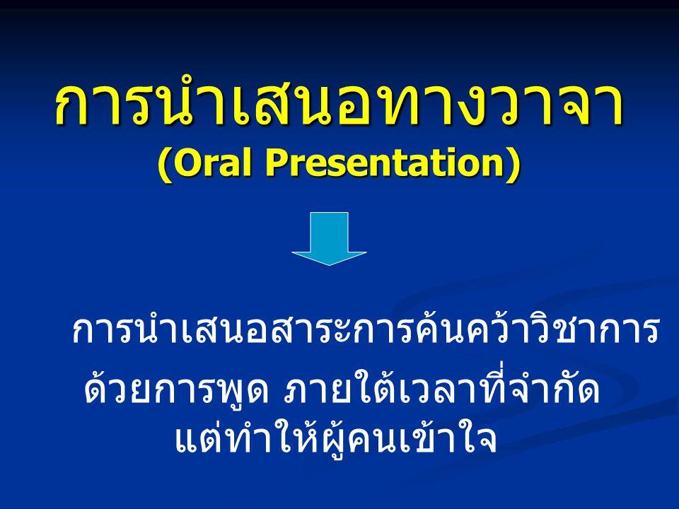 การนำเสนอทางวาจา (Oral Presentation) การนำเสนอสาระการค้นคว้าวิชาการ ด้วยการพูด ภายใต้เวลาที่จำกัด แต่ทำให้ผู้คนเข้าใจ