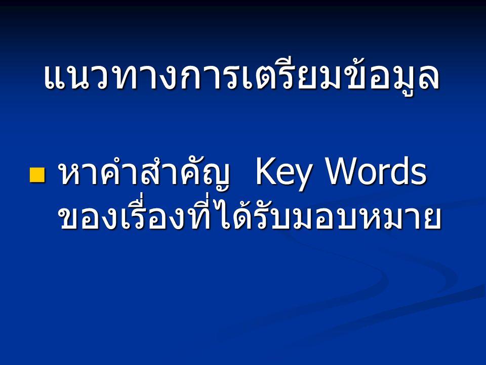 แนวทางการเตรียมข้อมูล หาคำสำคัญ Key Words ของเรื่องที่ได้รับมอบหมาย หาคำสำคัญ Key Words ของเรื่องที่ได้รับมอบหมาย
