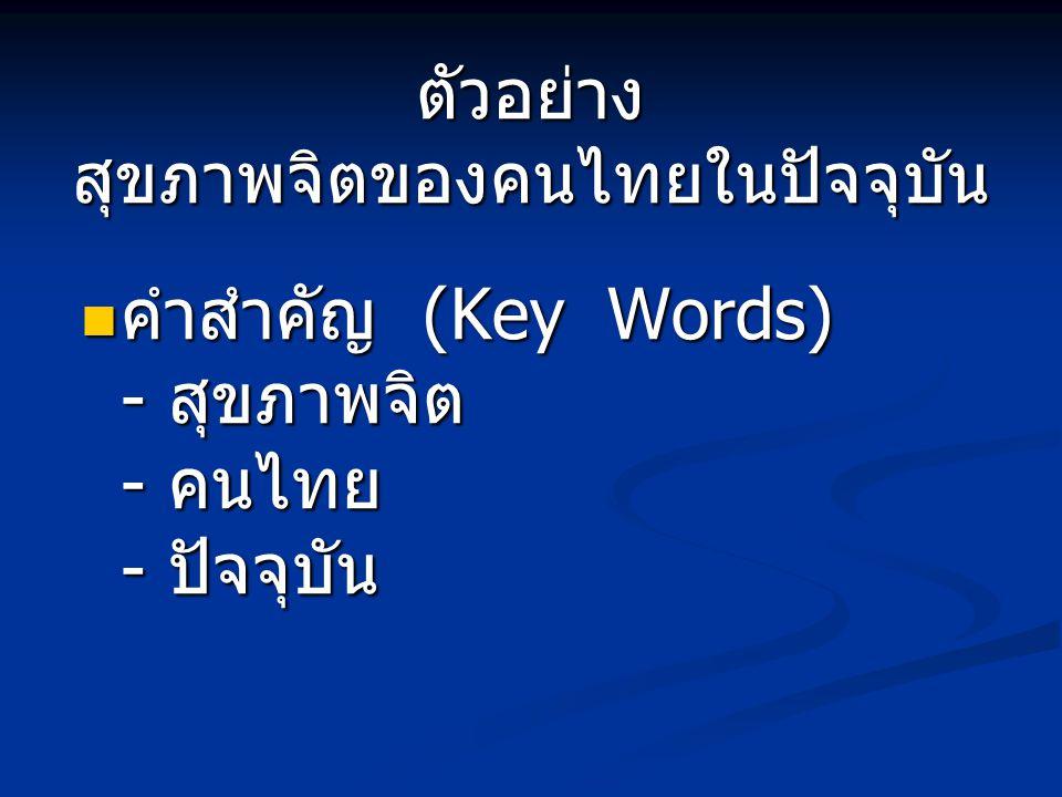 ตัวอย่าง สุขภาพจิตของคนไทยในปัจจุบัน คำสำคัญ (Key Words) - สุขภาพจิต - คนไทย - ปัจจุบัน คำสำคัญ (Key Words) - สุขภาพจิต - คนไทย - ปัจจุบัน