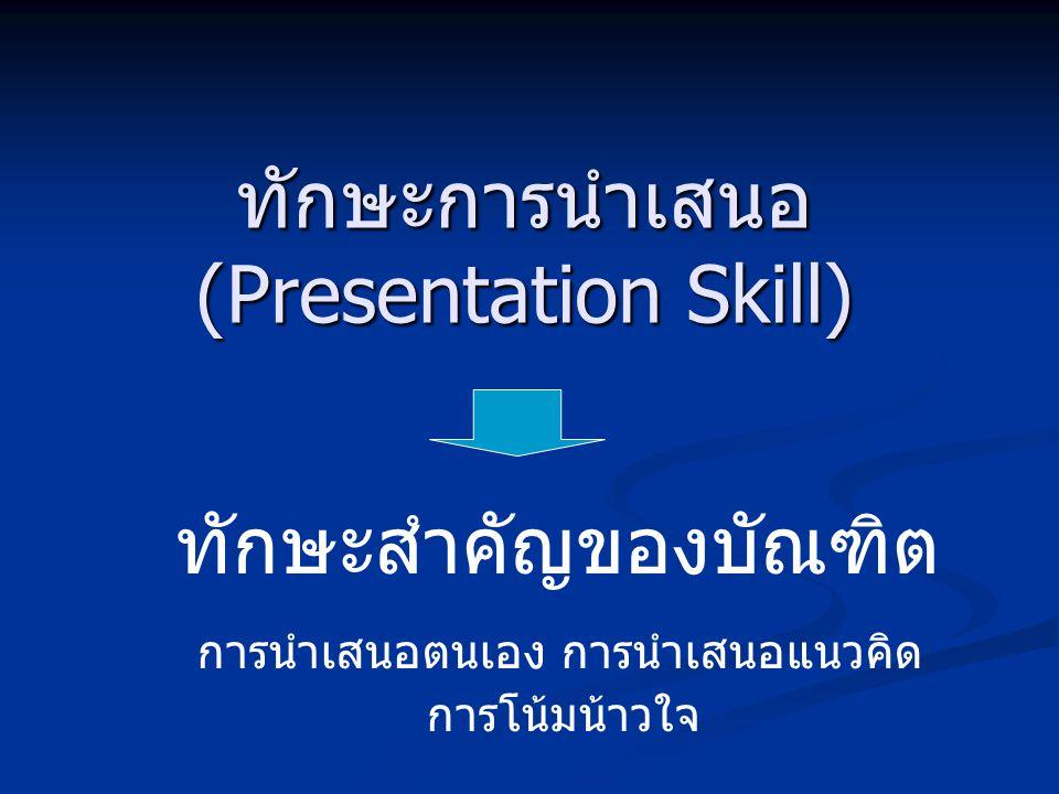 ทักษะการนำเสนอ (Presentation Skill) ทักษะสำคัญของบัณฑิต การนำเสนอตนเอง การนำเสนอแนวคิด การโน้มน้าวใจ
