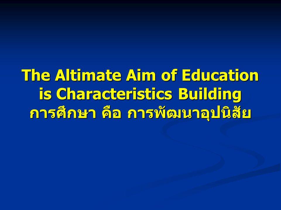การศึกษา การศึกษา คือ กระบวนการ เปลี่ยนแปลงพฤติกรรมคนสู่ การมีคุณลักษณะที่มุ่งหวัง.