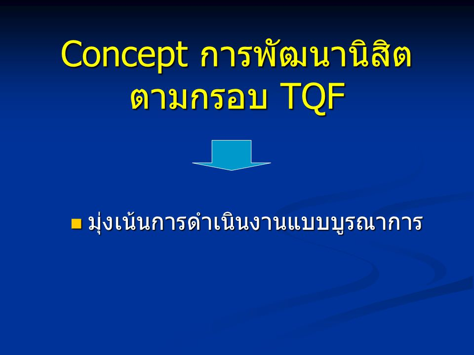 Concept การพัฒนานิสิต ตามกรอบ TQF มุ่งเน้นกรอบทิศทางการพัฒนานิสิต มุ่งเน้นกรอบทิศทางการพัฒนานิสิต มุ่งกำหนดมาตรฐานขั้นต่ำของผลลัพธ์ ที่เกิดขึ้นกับบัณฑิตในแต่ละระดับการศึกษา มุ่งกำหนดมาตรฐานขั้นต่ำของผลลัพธ์ ที่เกิดขึ้นกับบัณฑิตในแต่ละระดับการศึกษา