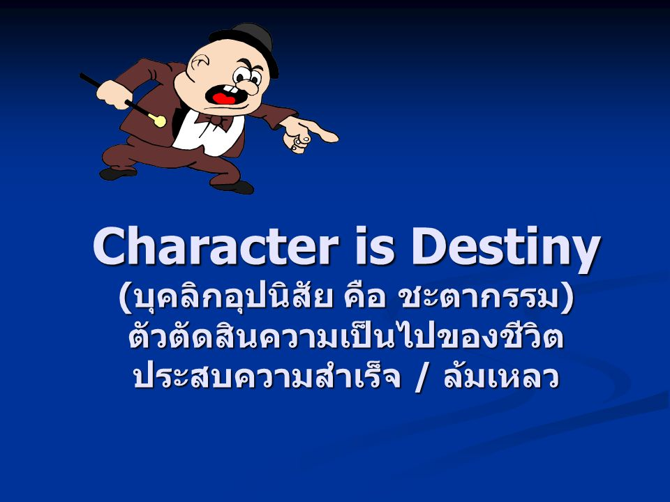 Character บัณฑิตยุคใหม่ ภายใต้โลกโลกาภิวัตน์ Highly Qualified Talents * Global Perspectives * Learning International Regulation * Interpersonal Skill * Awareness of time * Creative Thinking * Strong National Spirit Highly Qualified Talents * Global Perspectives * Learning International Regulation * Interpersonal Skill * Awareness of time * Creative Thinking * Strong National Spirit