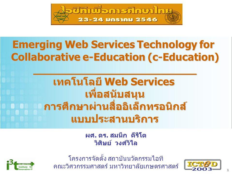 1 ผศ. ดร. สมนึก คีรีโต วิศิษย์ วงศ์วิไล โครงการจัดตั้ง สถาบันนวัตกรรมไอที คณะวิศวกรรมศาสตร์ มหาวิทยาลัยเกษตรศาสตร์ Emerging Web Services Technology fo